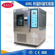 标准恒温恒湿测试机