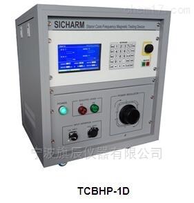 TCBHP-1D铁芯磁性测试仪