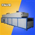 东莞专业供应红外线 热风 高温 丝印隧道炉