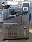 智能氙弧燈老化試驗箱-JTGE50试验规程