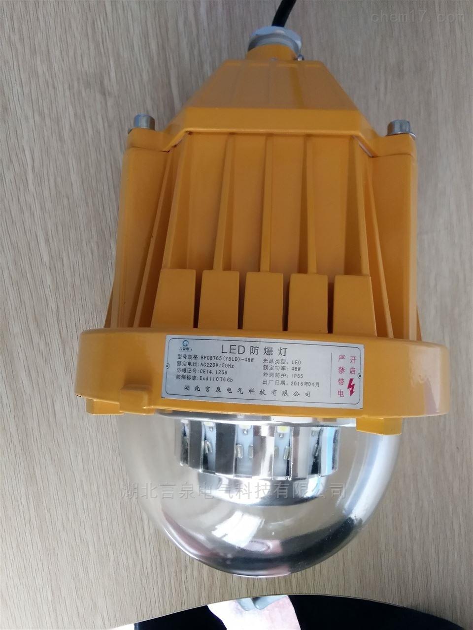 甘肃YBLD-024吸壁式弯杆防爆灯