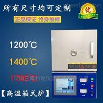 TN-M1700E高温箱式炉
