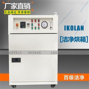 IK-JH180百级无尘充氮烘箱