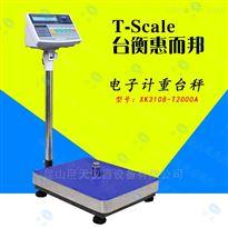 台衡惠而邦厂家 T2000A电子计数台秤报价