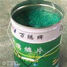 中温型901玻璃鳞片胶泥使用规范