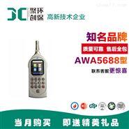 AWA5688型多功能声级计噪声检测仪
