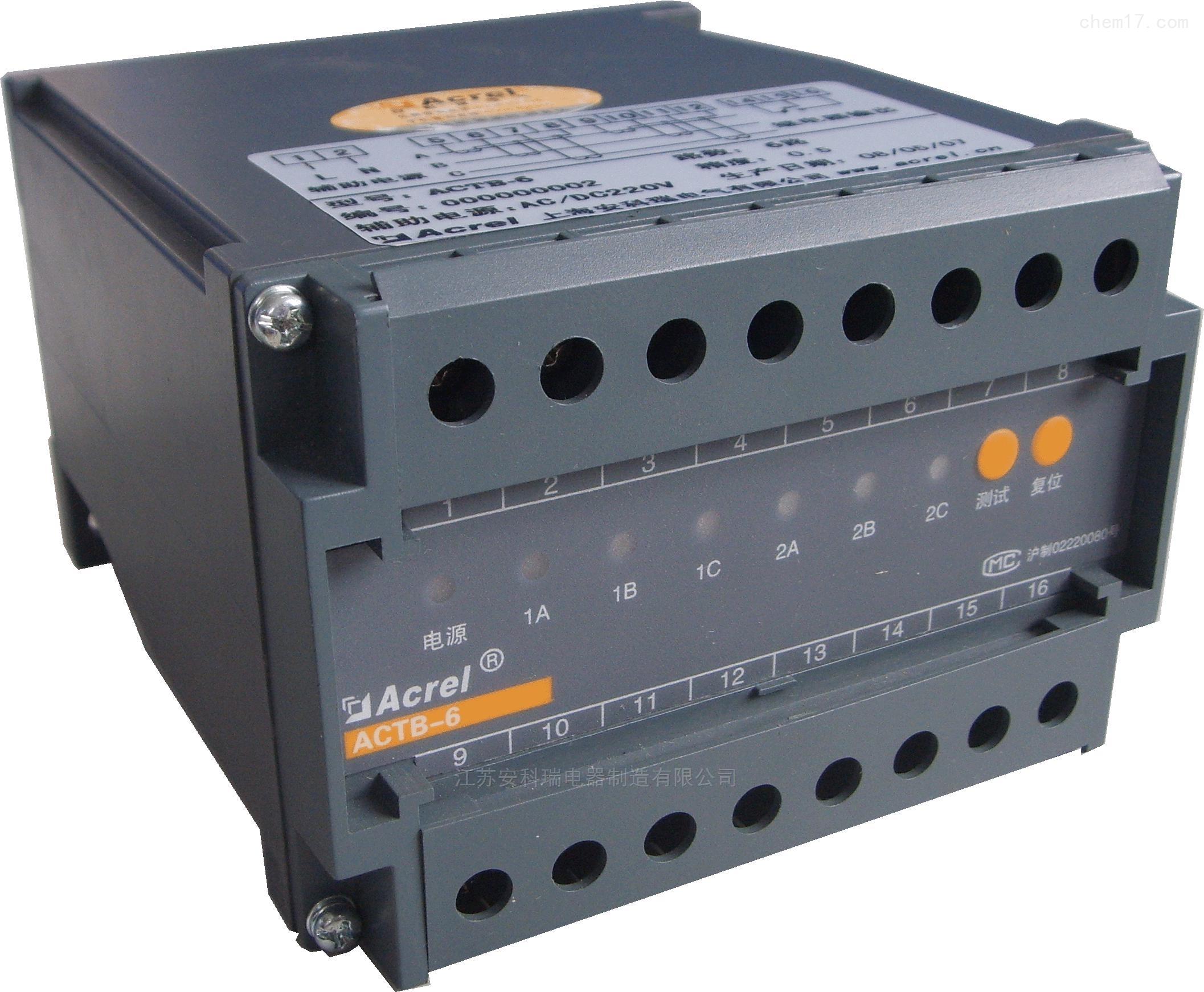 ABB精科互感器有限公司成立