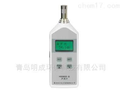红声-HS5628A积分数字声级计现货供应