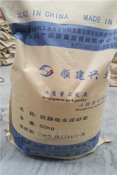 北京防静电水泥砂浆厂家不发火地坪