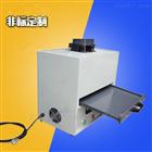 抽屜式小型手提UV固化機
