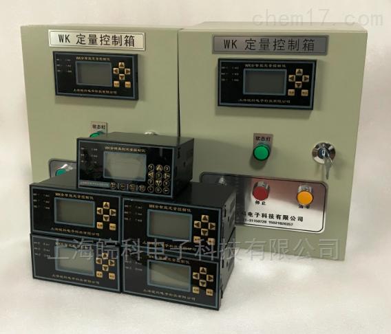 上海智能定量控制仪