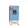 CDH-S-C系列低温恒温恒湿试验箱