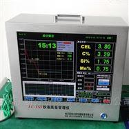 LC-TS5型炉前铁水分析仪规格