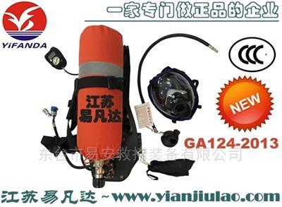 CCCF强制新标准GA124-2013正压式空气呼吸器