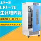 LRH-1000F/800F上海一恒BOD生化培养箱LRH-500F/LRH-1500F