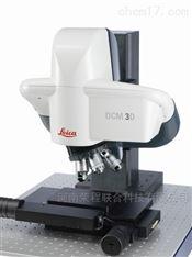 徕卡 DCM 3D徕卡测量显微镜