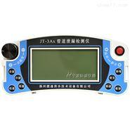 JT-3Ax供水供暖供热管道查漏仪