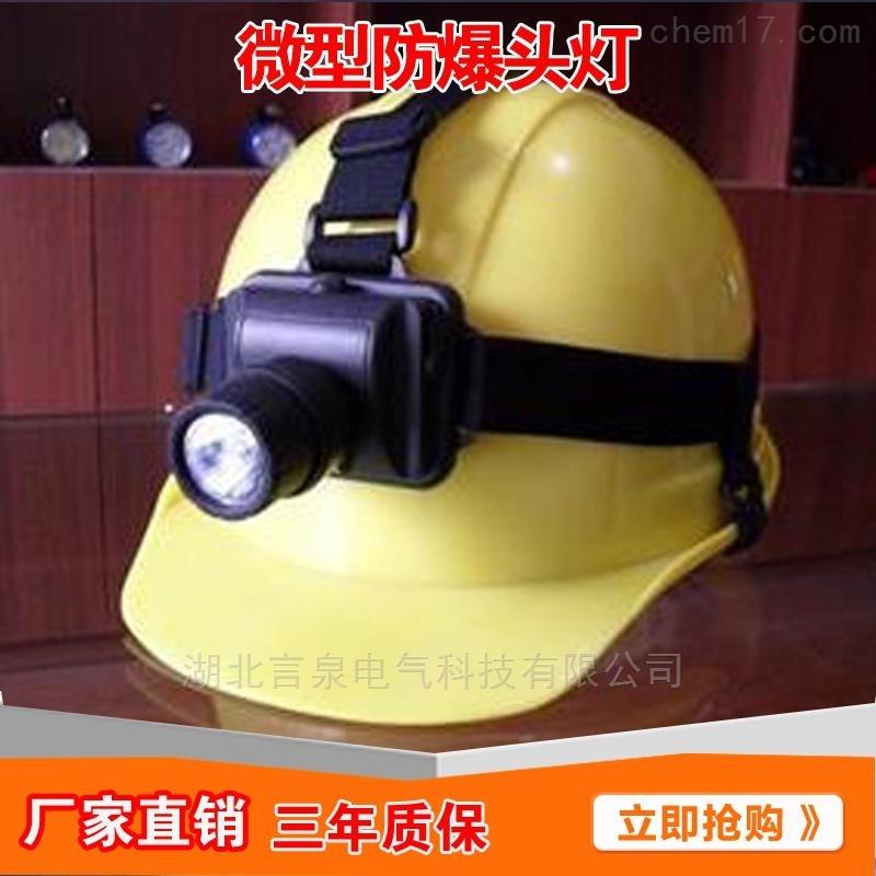 GMD5111微型头戴式防爆防水头灯IP65