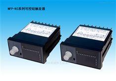 SC-NFP-KC-3可控硅触发器