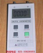 SFC-D-01数字压力风速仪(韩风仪)