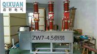 密云ZW7-40.5智能真空断路器实力厂家
