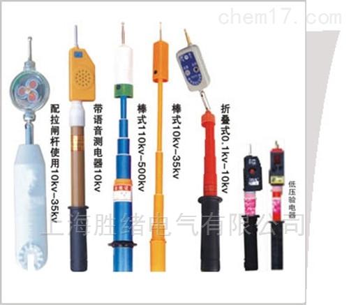 YD-500KV语音式高压验电器