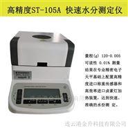 高精度ST-105A 快速水分测定仪