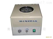 LB-80-2电动离心机