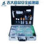 GDYQ-100CX吉大小天鹅食品安全快速测定箱
