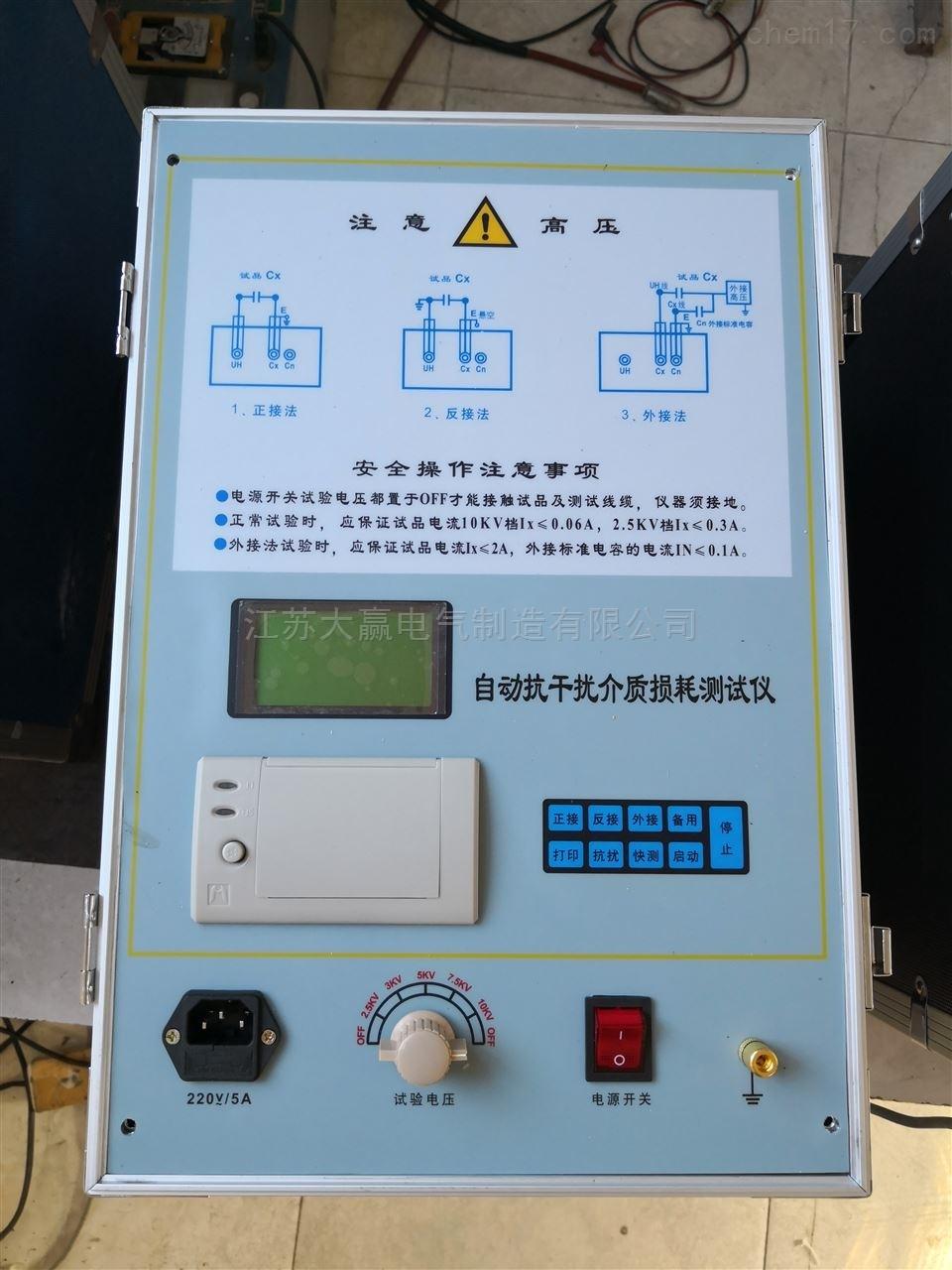 高品质低价位DYJX-33A高压介质损耗测试仪
