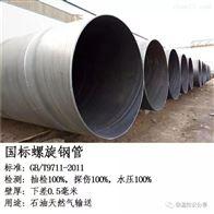 钢套钢树脂防腐保温管