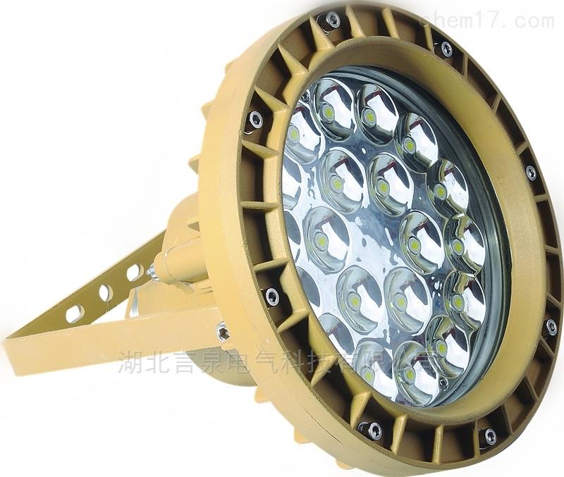 BFC8800面粉厂防爆防腐防尘泛光照明灯