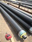 预制钢套钢高温蒸汽直埋保温管厂家直销