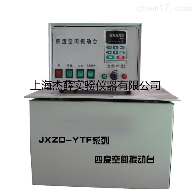 JXZD-YTF四度空间振动台