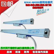 QIHAI QH-200/QH-400/QH-800七海光栅尺