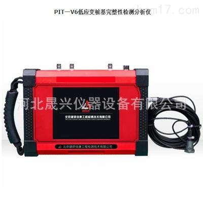 PIT一V6低应变桩基完整性检测分析仪