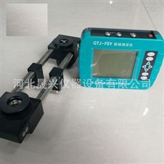 GTJ-FSY裂缝深度测试仪