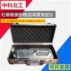 XL-10石膏板楔形棱邊深度測定儀