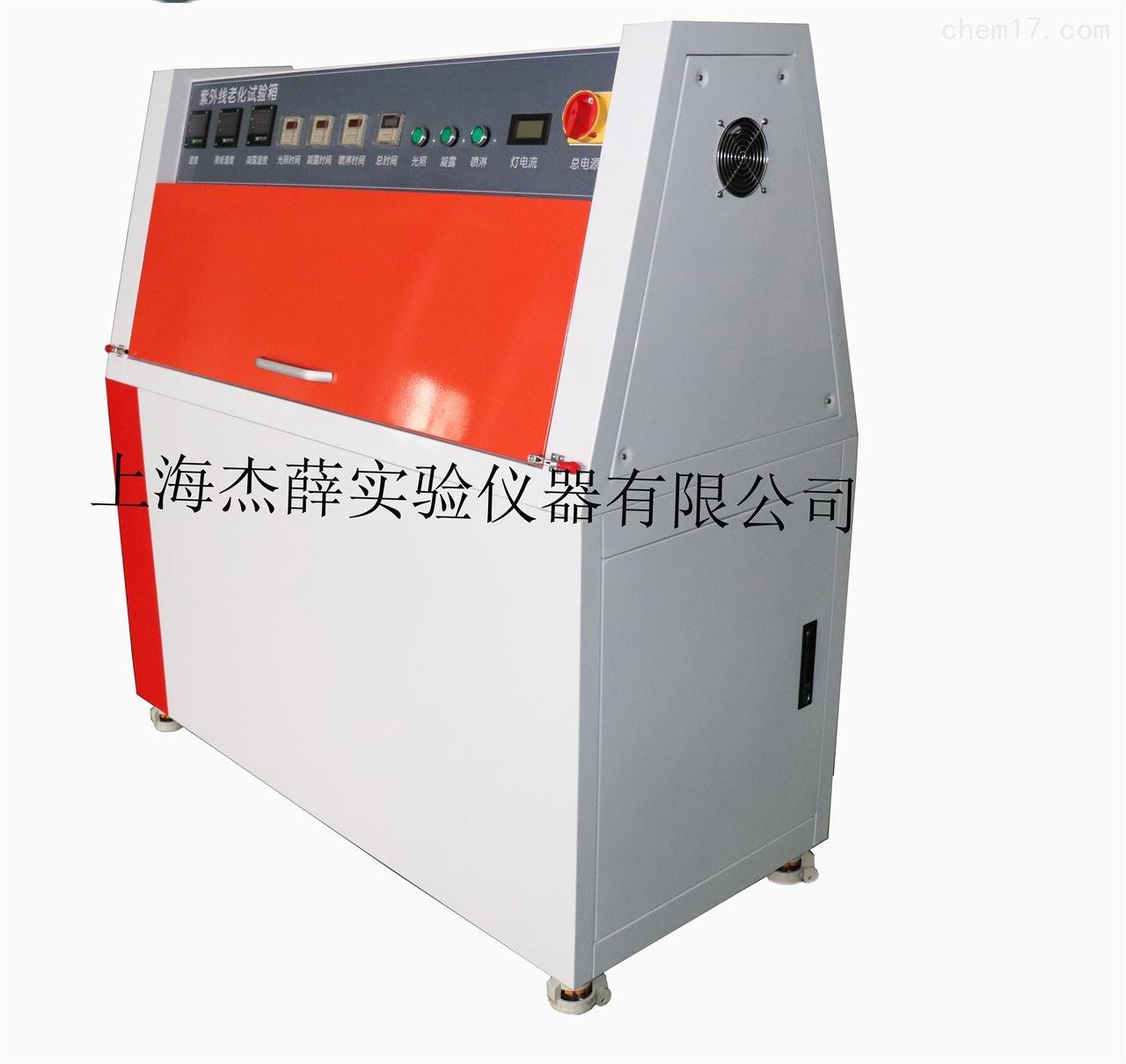 JXZW-P紫外光老化试验箱