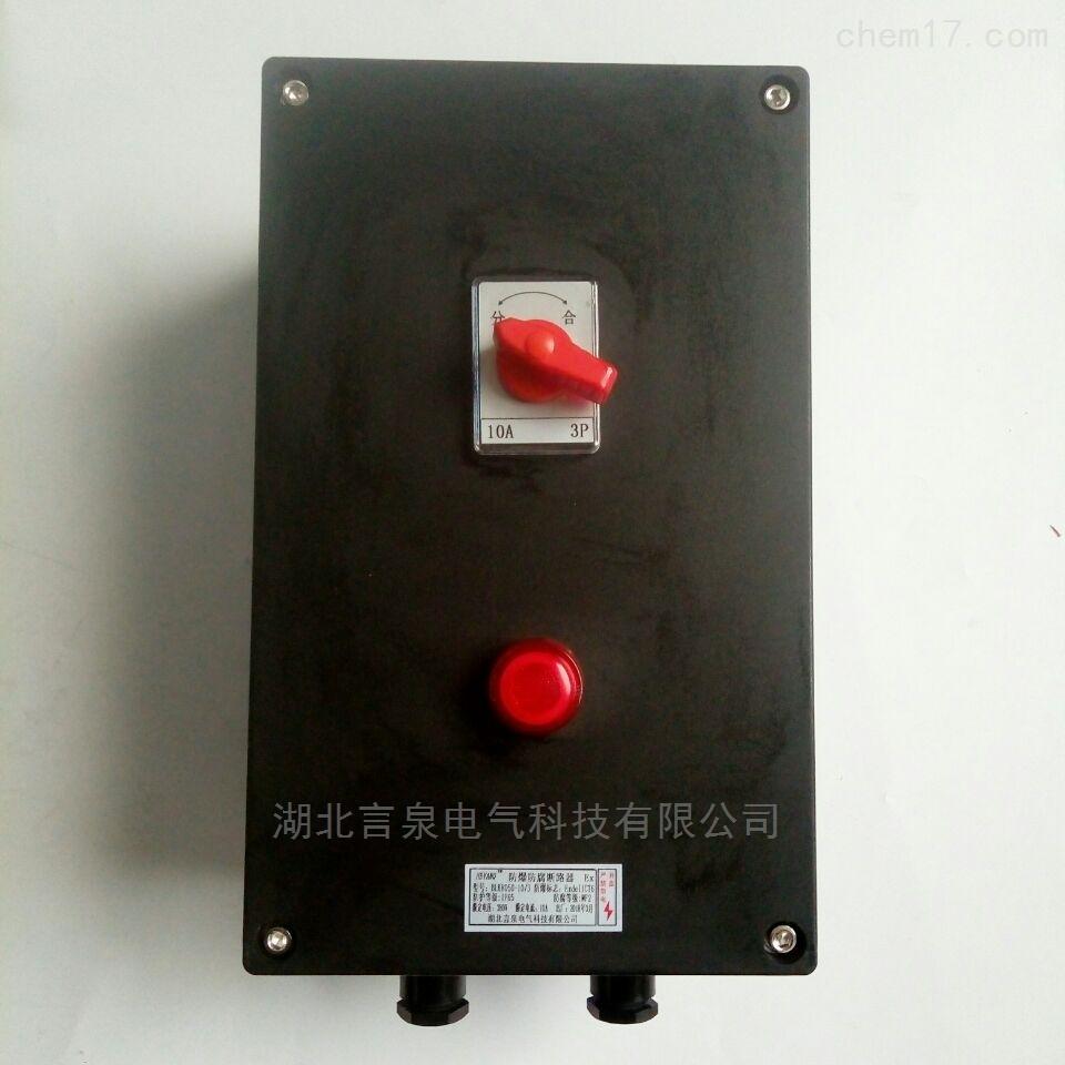 BLK8050-15A/380v三相防爆防腐断路器