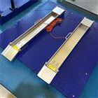 天津2吨条形电子磅秤(4-20毫安信号输出)