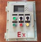防爆醋酸定量加料控制器
