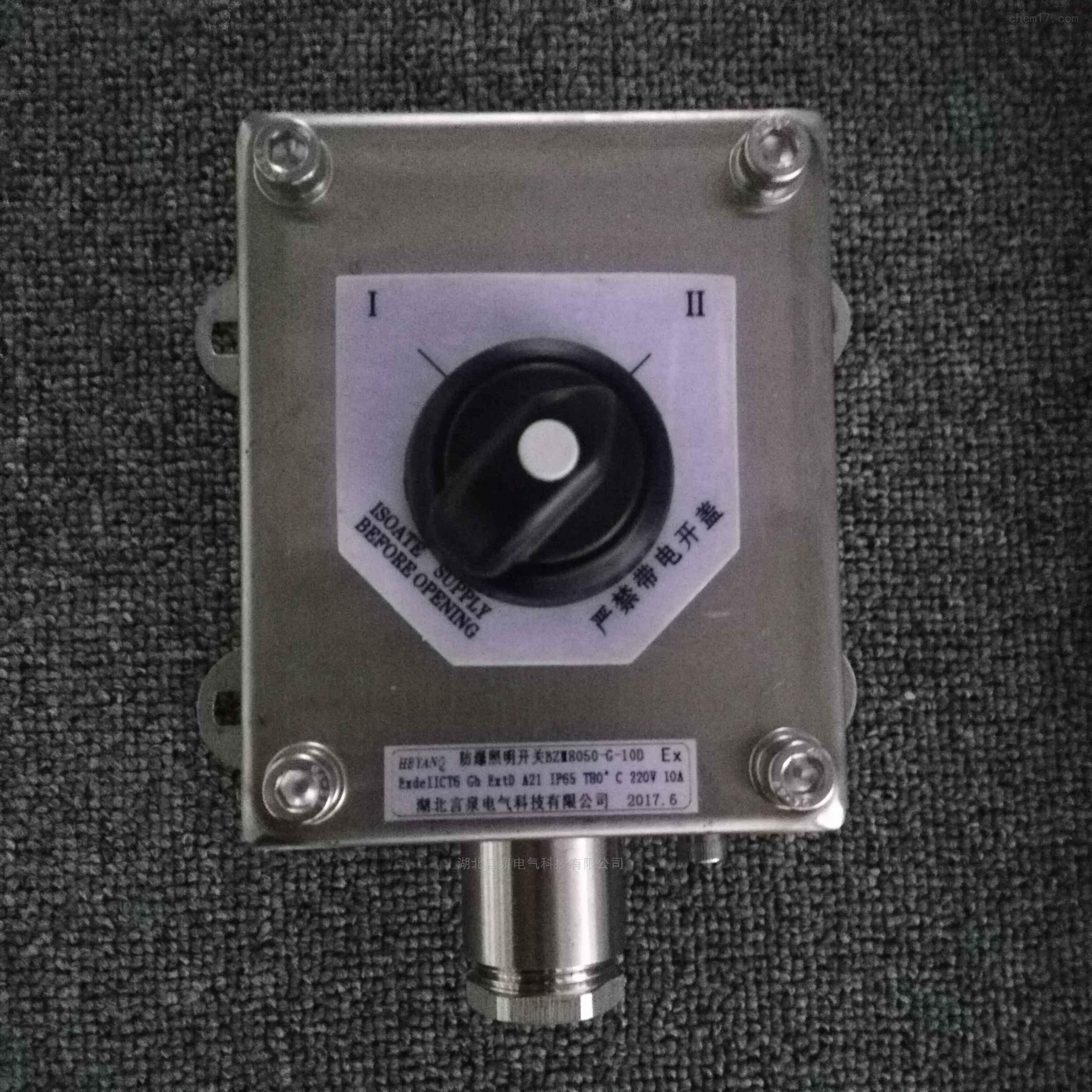 BZM5050-10A密闭型不锈钢单联防爆照明开关