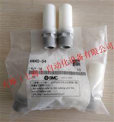 日本SMC原装小型消声器AN40-04