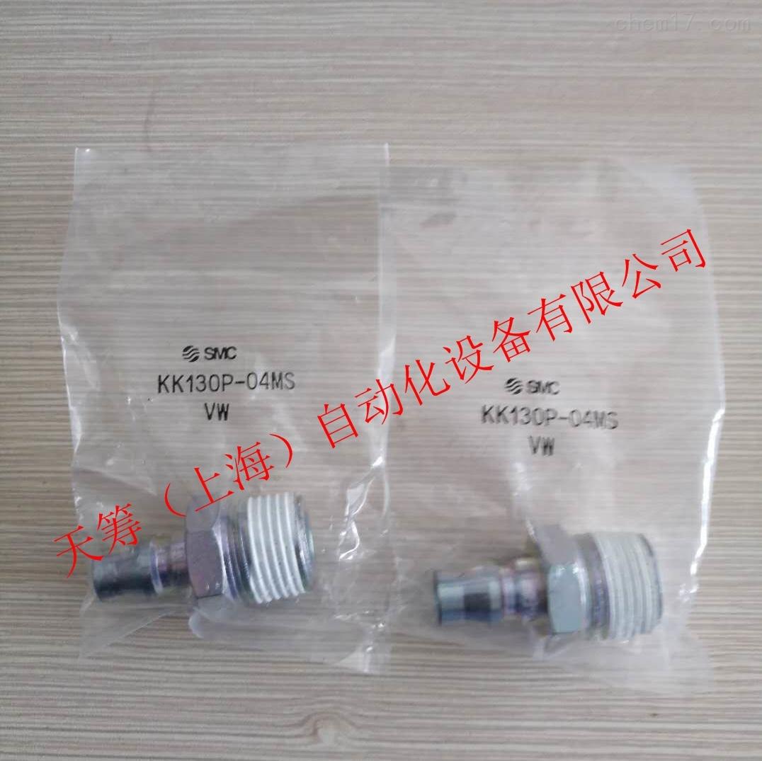供应日本SMC*气动插头KK130P-04MS