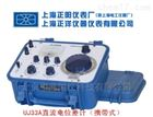 UJ33A上海正阳数字式直流电位差计(携带式)