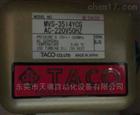 MVS-3510YCKTACO双联阀厂家商