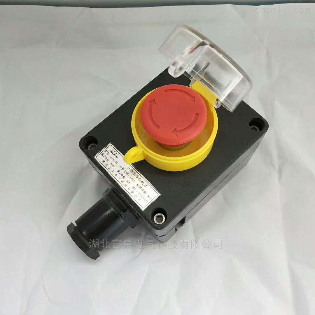 ADA-H1全塑急停按钮带防护罩自锁按钮IP65