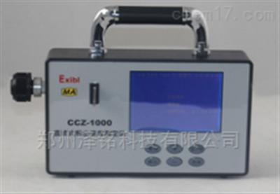 CCZ-1000直读测尘仪*直供性能稳定便携易操作