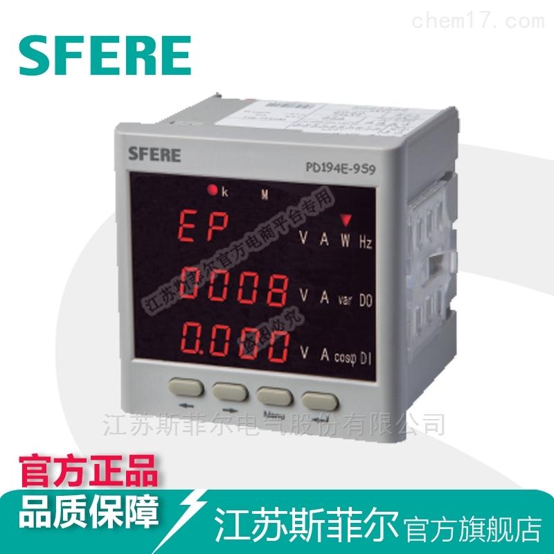 PD194E-9S9多功能电力仪表江阴斯菲尔